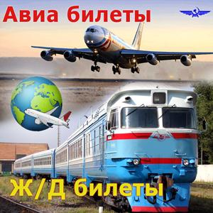 Авиа- и ж/д билеты Лосино-Петровского