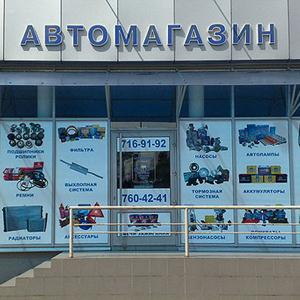 Автомагазины Лосино-Петровского