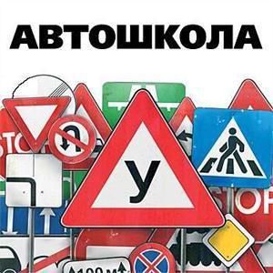 Автошколы Лосино-Петровского