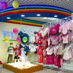 Детские магазины Лосино-Петровского
