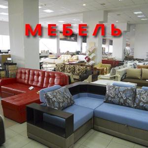 Магазины мебели Лосино-Петровского