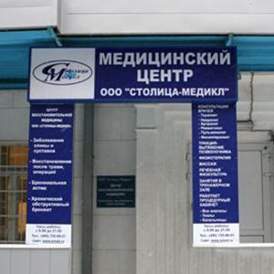 Медицинские центры Лосино-Петровского