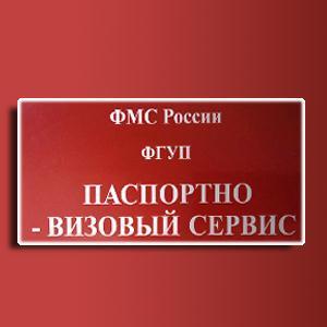 Паспортно-визовые службы Лосино-Петровского