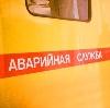 Аварийные службы в Лосино-Петровском