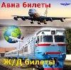 Авиа- и ж/д билеты в Лосино-Петровском