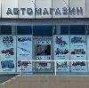 Автомагазины в Лосино-Петровском