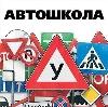 Автошколы в Лосино-Петровском