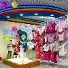 Детские магазины в Лосино-Петровском
