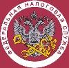 Налоговые инспекции, службы в Лосино-Петровском