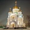 Религиозные учреждения в Лосино-Петровском