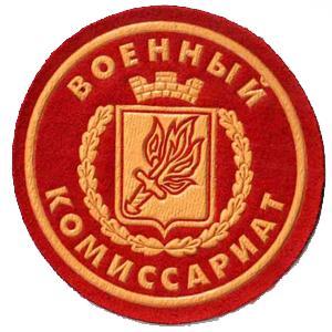 Военкоматы, комиссариаты Лосино-Петровского